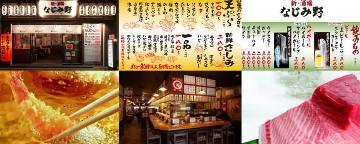 新・酒場 なじみ野 阪急高槻市駅前店