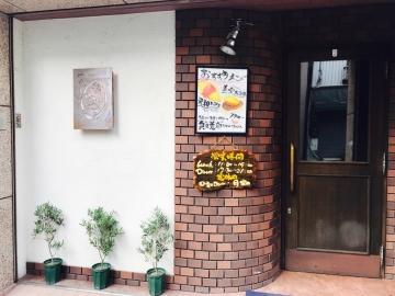 洋食タケル