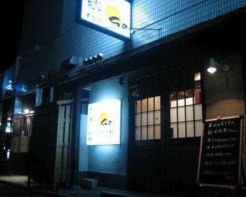 和遊彩食・郷 本町店