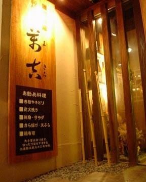 酒房鶏処 焼鳥 萬吉(まきち)大分駅前店
