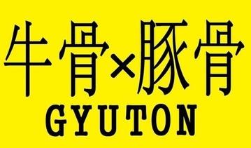 手作り餃子とラーメンのお店 GYUTON