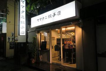 ヤマタニ餃子店