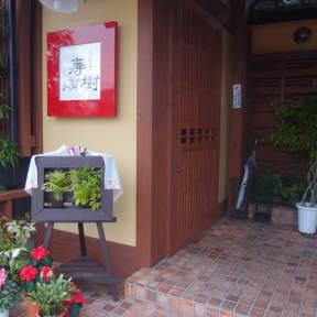 みつい家珈琲店 寿樹