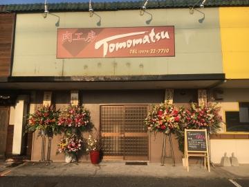 肉工房 Tomomatsu