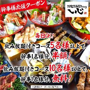 個室居酒屋Dining 一心〜暁〜