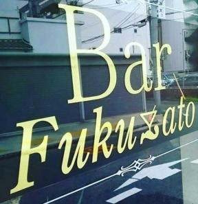 Bar Fukuzato