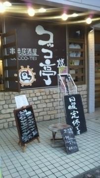 コッコ亭岡崎店
