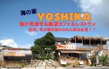 YOSHIKA本店