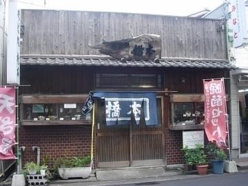 西新町橋本そば店