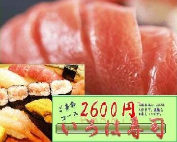 いろは寿司 中目黒店