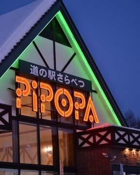 道の駅さらべつPIPOPA