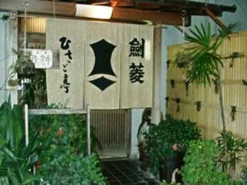 ひさご亭 image
