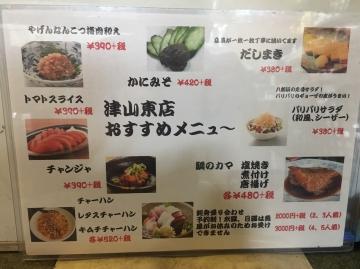 八剣伝津山東店