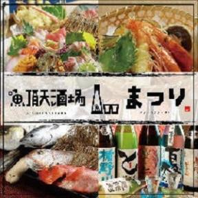 個室 海鮮チーズタッカルビ まつり 梅田