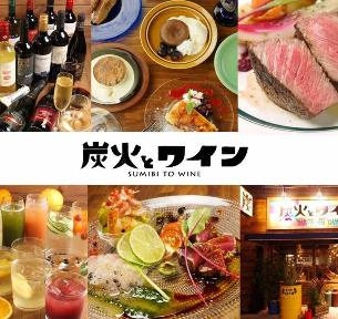 炭火とワイン 京都駅前店