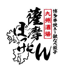 博多串焼き・鉄なべ餃子  薩摩ぼっけもん