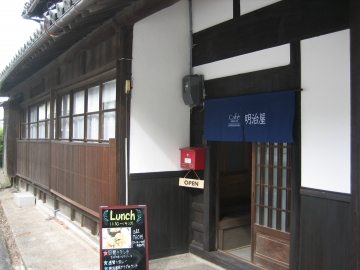 カフェ明治屋