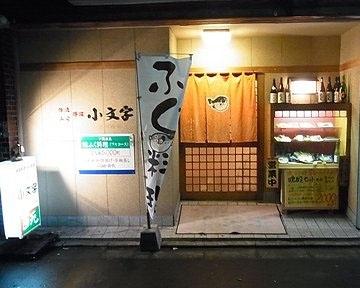 活魚・ふぐ料理 小文字 紺屋町店