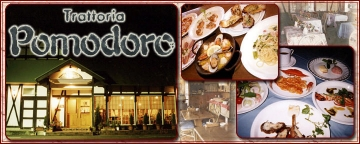 イタリア家庭料理の店 ポモドーロ