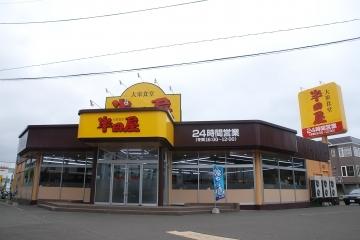 大衆食堂半田屋新道丘珠店