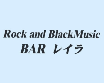 Rock&BlackMusic Barレイラ