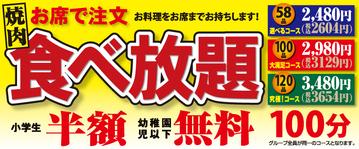 焼肉きんぐ 川中島店