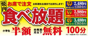 焼肉きんぐ 長野東和田店