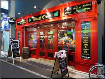 Abbot's Choice 池袋東口店