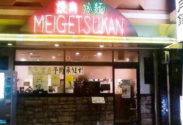 焼肉レストラン 明月館