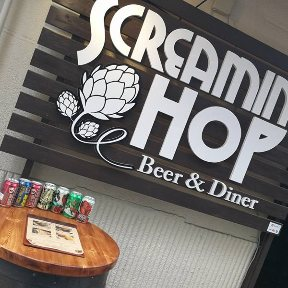 Screamin' Hop Beer&Diner