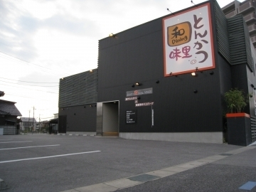 とんかつ和Dining  味里(misato)