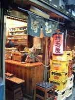 埼玉屋 image