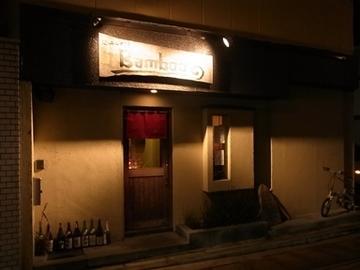 酒テラス津 Bamboo