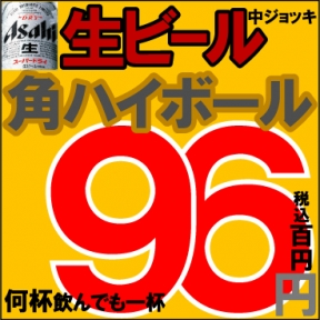 ビール100円『たんと』渋谷店