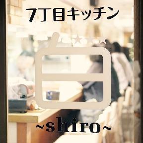 7丁目キッチン白~shiro~