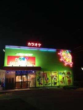 カラオケ55 八女店