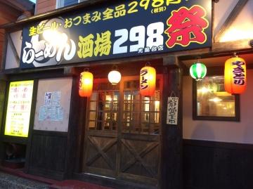 らーめん酒場298祭