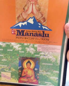 AsianDiningBar Manaslu