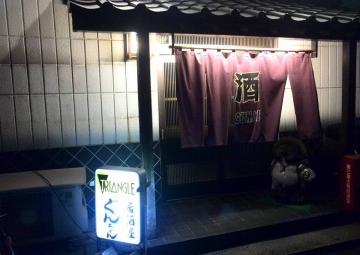 居酒屋ぐんちゃん