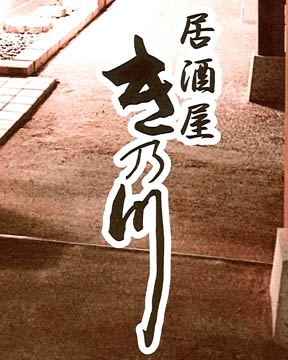 町家 き乃川