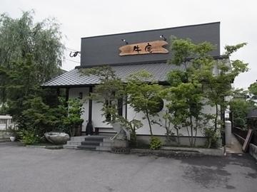 牛庵 image