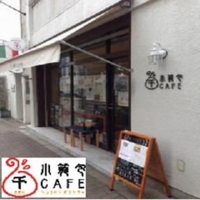小籠包 Cafe 千