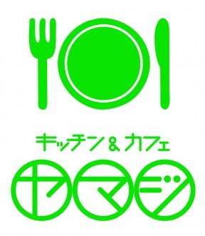 キッチン&カフェ ヤマジ