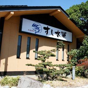 すし水軍 松山樽味店