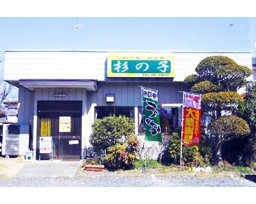 杉の子 image