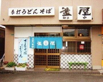 うどんの釜屋 柳井店
