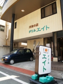 洋食の店 グリルエイト image