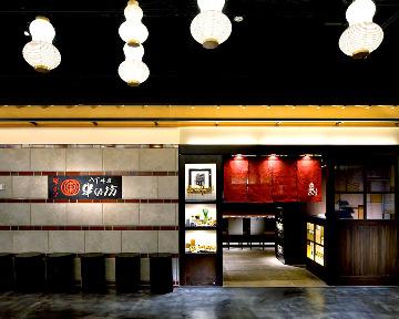 串の坊 あべのハルカス店