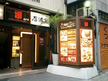 イタリア食堂TOKABO神楽坂店