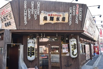魚輝水産 喜連店